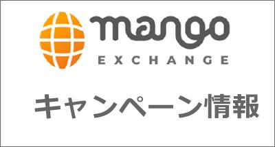 マンゴー取引所のデビットカード獲得権利キャンペーン