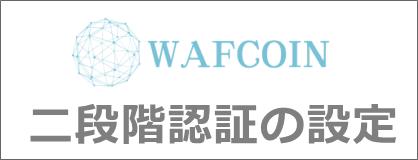 Wafcoin取引所の二段階認証の設定