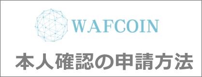 Wafcoin取引所の本人確認の申請方法
