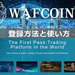 Wafcoin取引所の登録・使い方|入金・取引・出金方法は?NNSH上場!