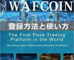 Wafcoinの登録方法と使い方