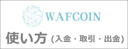 Wafcoinの使い方(入金・取引方法・出金)
