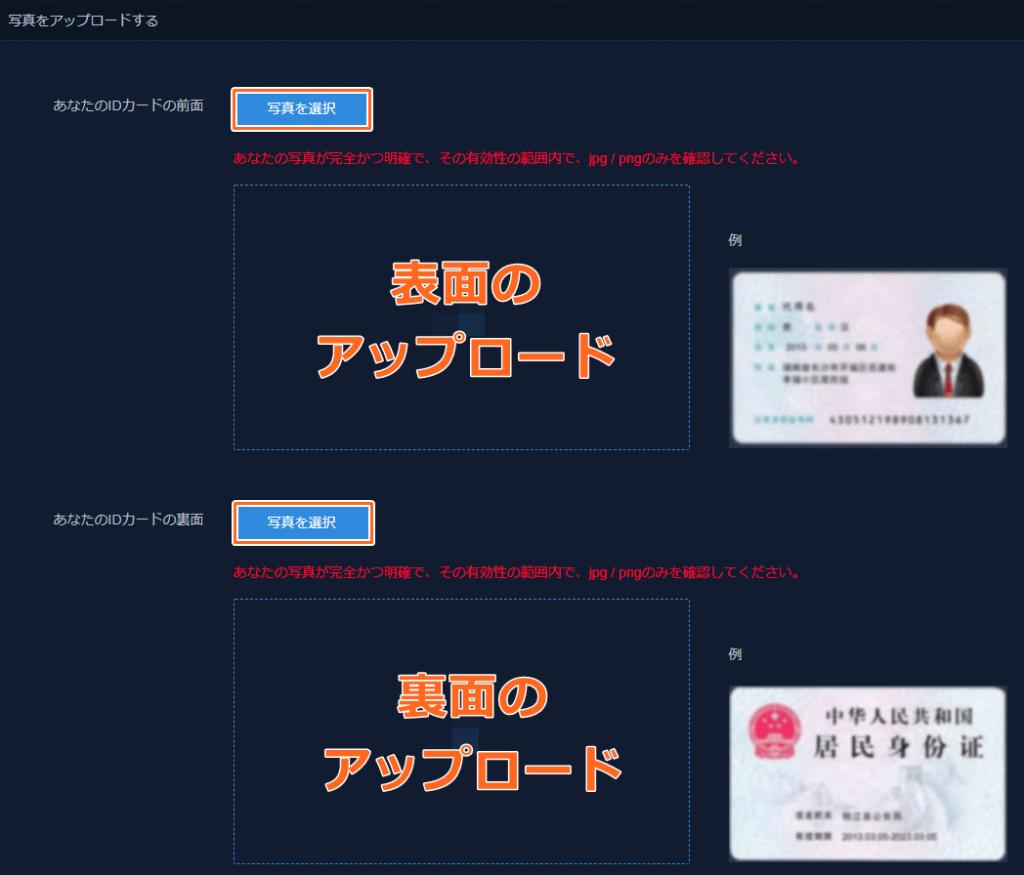 Wafcoin取引所の本人確認申請の方法