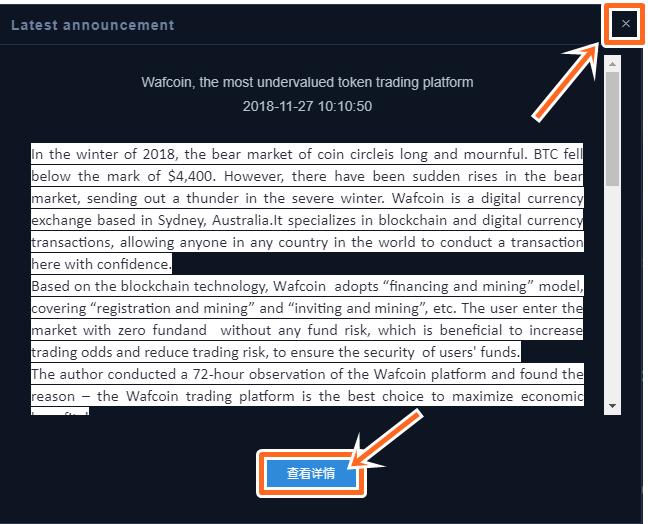 Wafcoinの登録方法