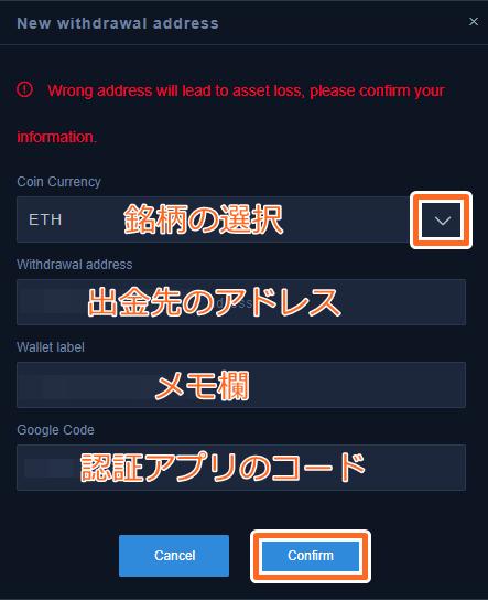 wfcoinの出金方法
