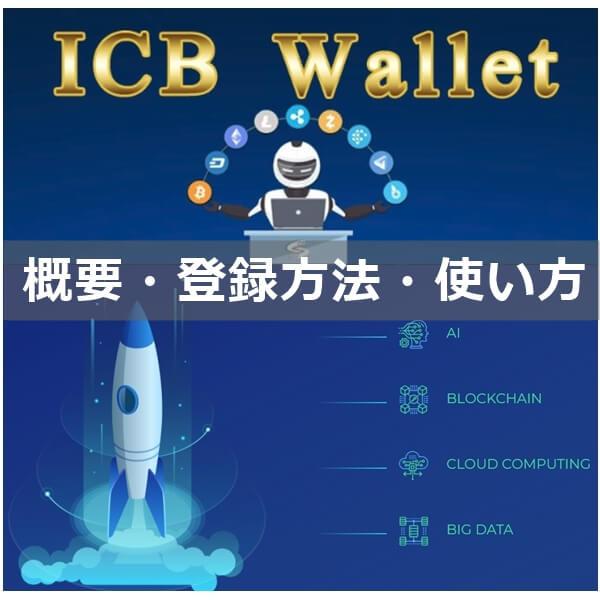 ICBウォレットとは?登録・入出金・複利方法【最新情報】仮想通貨の投資!
