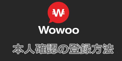 Wowooexchangeの本人登録方法