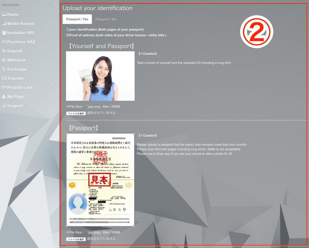 個人情報とKYC情報のフォームを確認2