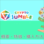 クリプトジャンブル(アイゼン宝くじ事業)とは?概要・購入方法|仮想通貨の宝くじ!