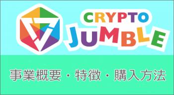 クリプトジャンブルの事業概要・商品特徴・購入方法