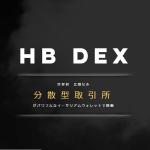 HBウォレット(デスクトップ版)のHBDEXとは?開設・使い方・復元方法|ダウンロード方法は?