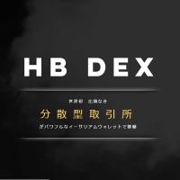 HBウォレット(デスクトップ版)のロゴ