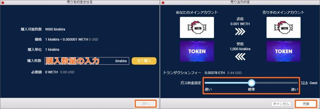 HBウォレット(デスクトップ版)の購入方法