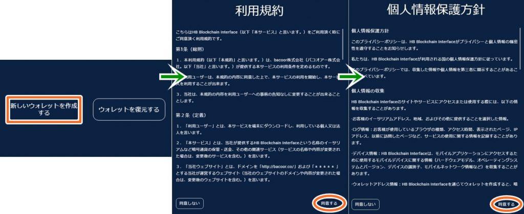 HBウォレットのデスクトップ版の登録・開設方法