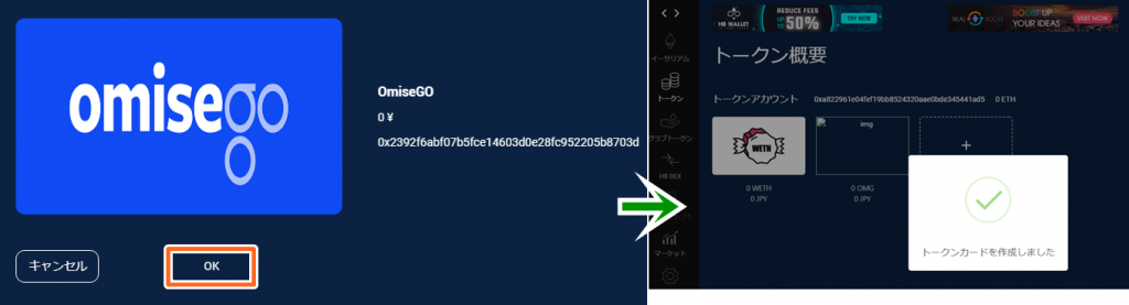 HBウォレット(デスクトップ版)トークン追加方法
