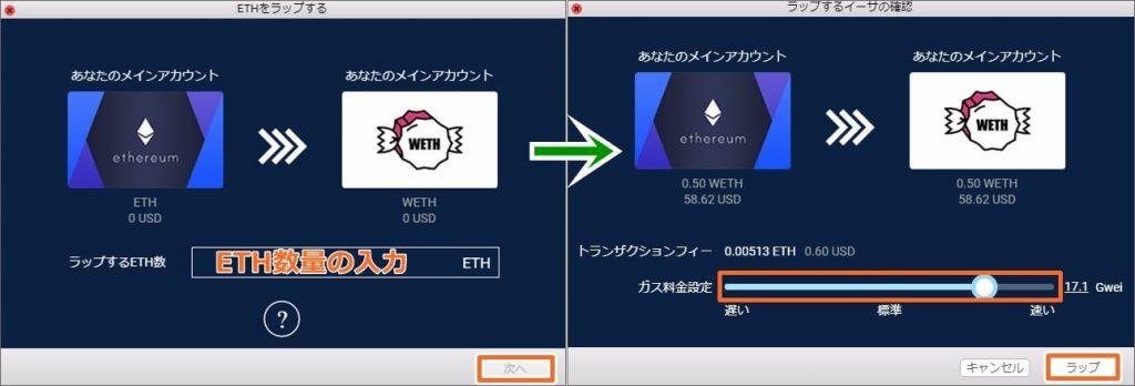 HBウォレット(デスクトップ版)のWETHへ両替方法