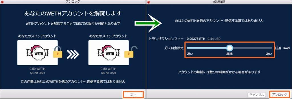 HBウォレット(デスクトップ版)のWETHアンロック方法