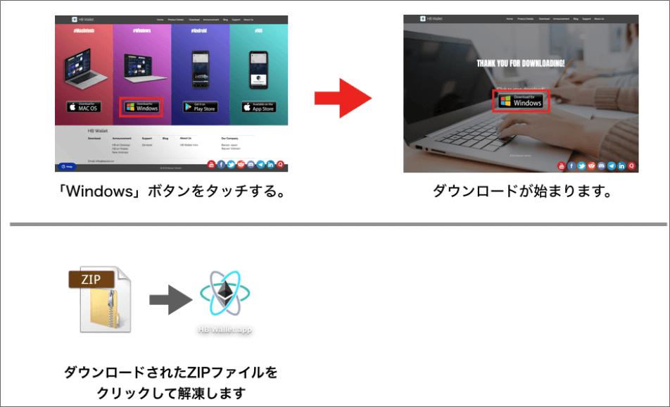 HBウォレットのデスクトップのウィンドウズのインストール方法