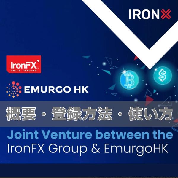 IronX(アイアンエックス)取引所とは?概要・登録方法・使い方|ADAを基軸の仮想通貨へ!