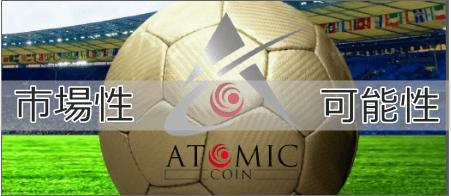 アトミックコインの市場性と可能性
