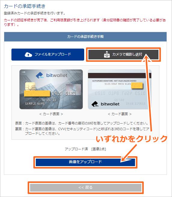 ビットウォレットの入金方法(クレジットカード)