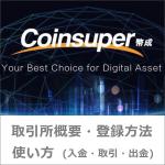 コインスーパー(Coinsuper)取引所|登録・使い方(入金/取引/出金)・スマホアプリあり!
