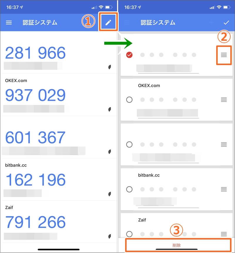 グーグル認証アプリのアカウント削除方法
