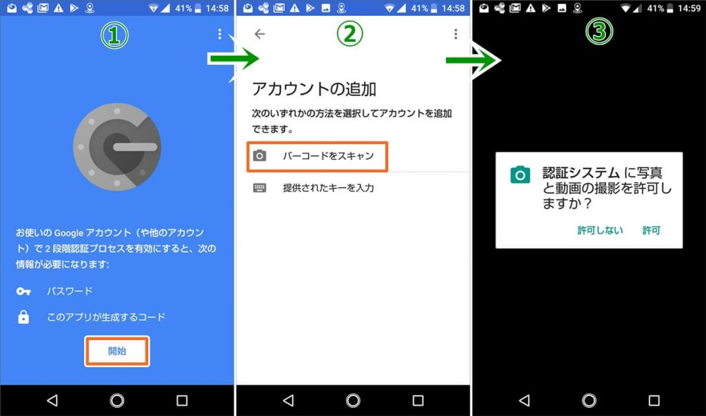 グーグル認証アプリの設定方法