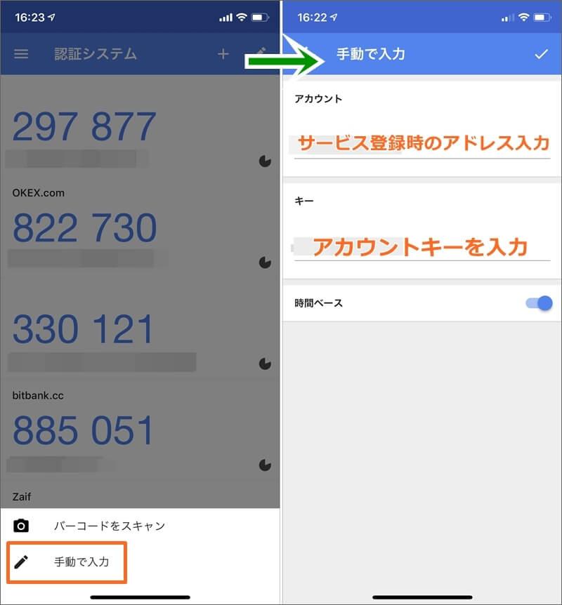 グーグル認証アプリの利用方法