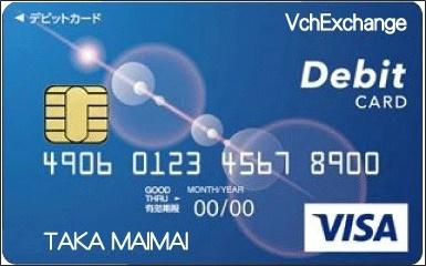 ナナシコインのプリペイドカード発行