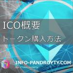 Pandroyty(パンドロイティ)とは?1月上場予定|ICO事業内容・ネットの評判や噂は?