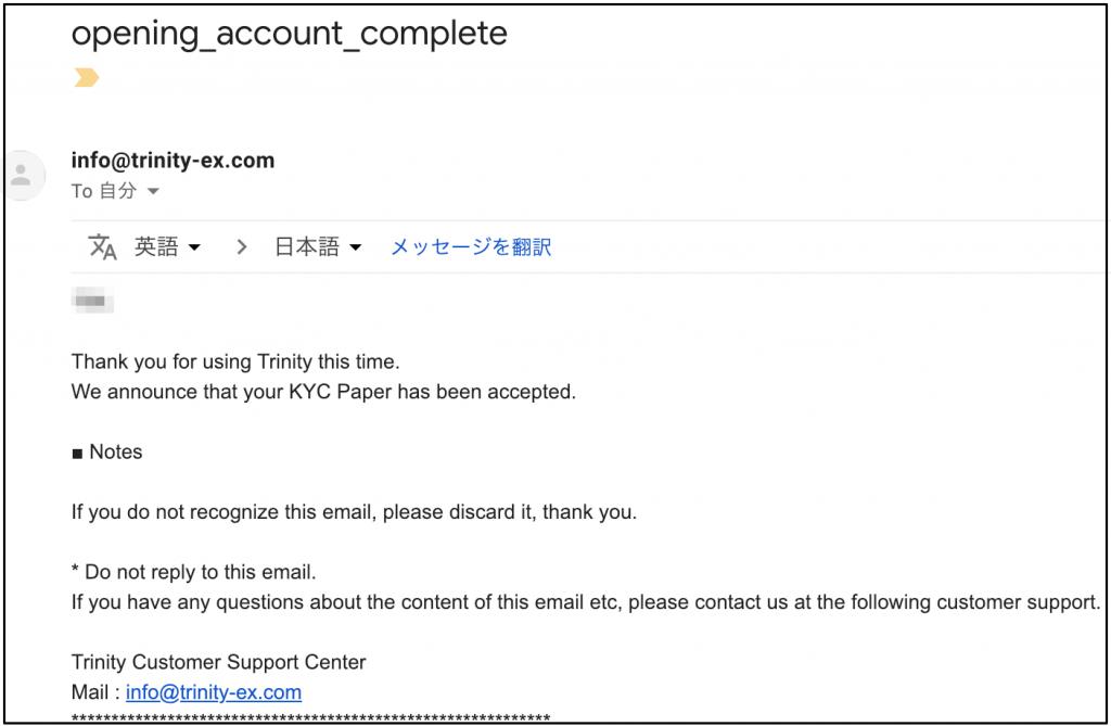 KYC受理のお知らせメール