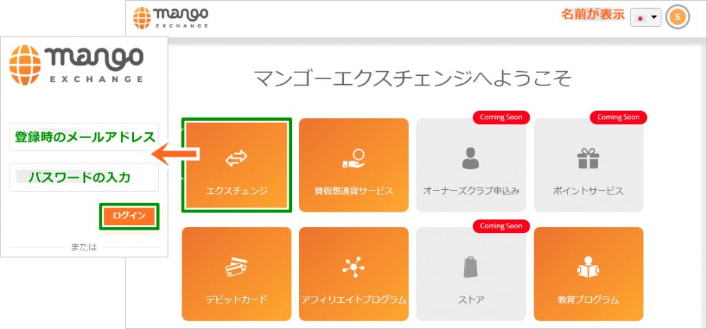 マンゴー取引所の取引プラットフォームへログイン