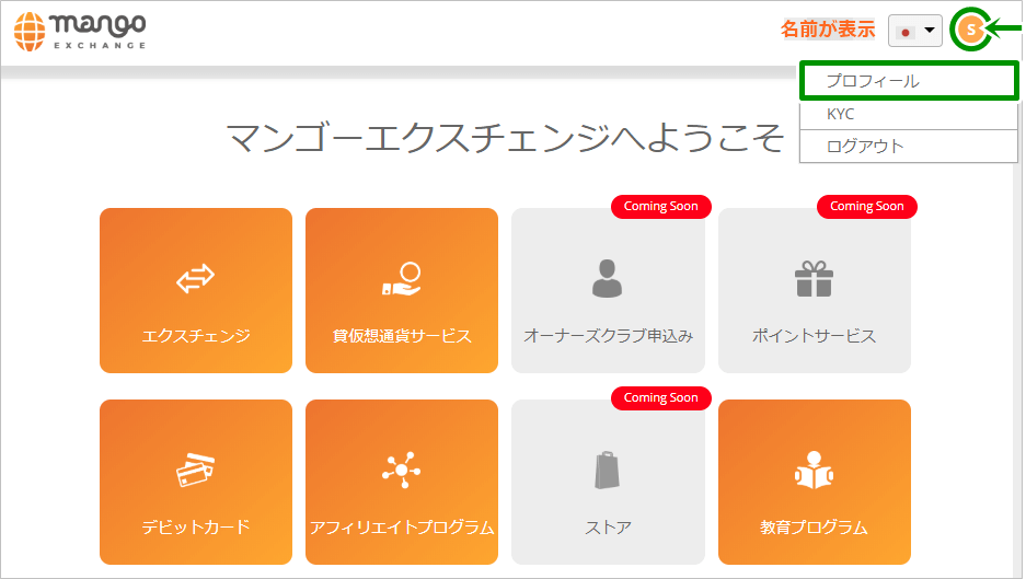 マンゴー取引所のパスワード変更方法