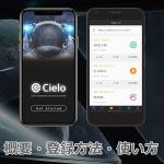 Cielo(シエロ)取引所とは?概要・登録方法・使い方|アプリ公開・アソビコイン上場!