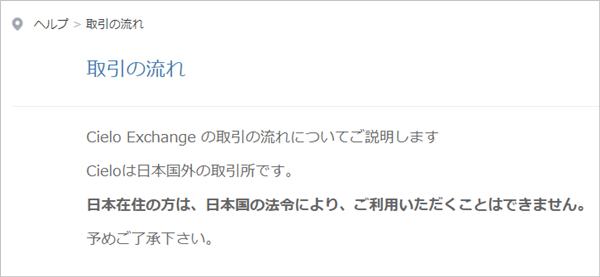 シエロ取引所の本人確認について日本人規制情報