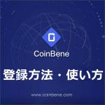 コインベネ(CoinBene)取引所とは?登録方法・使い方(入出金・取引方法・アプリ)を紹介!