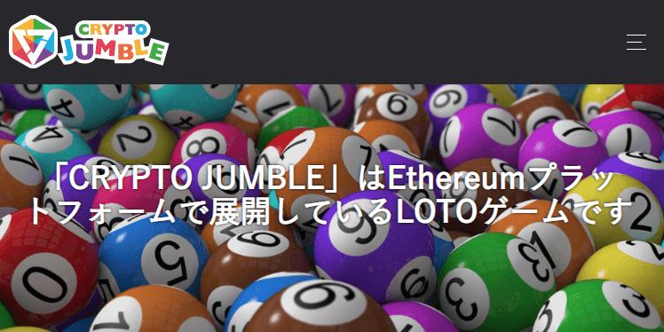 クリプトジャンブル