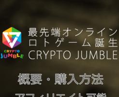 クリプトジャンブルのロゴ