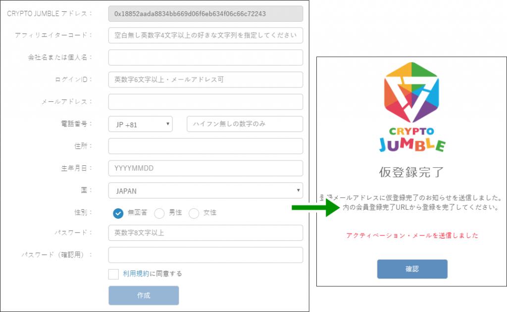 クリプトジャンブルのアフィリエイター登録方法