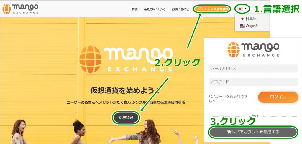 マンゴー取引所の登録方法