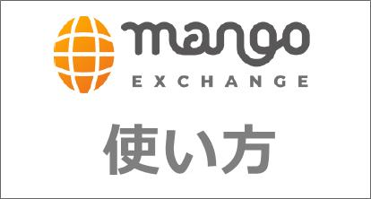 マンゴー取引所の使い方(入金・買い方や売り方・出金方法)