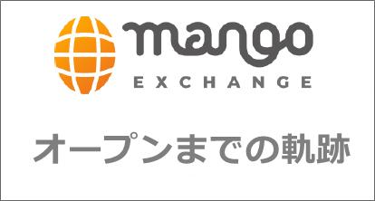 マンゴー取引所のプレオープンまでの概要