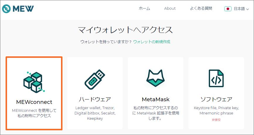 MEWコネクトの出金・送金方法