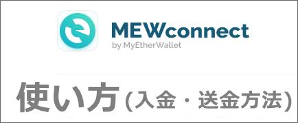 MEWコネクトの使い方(入金・送金方法)