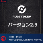 【再インストール必要】プラストークン(PlusToken)最新バージョン2.3|アップデート方法・追加機能は?