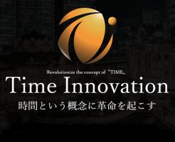 タイムイノベーションの事業概要