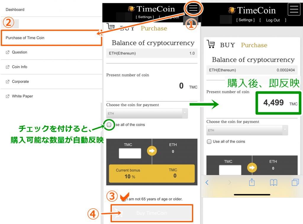 タイムコインの購入方法