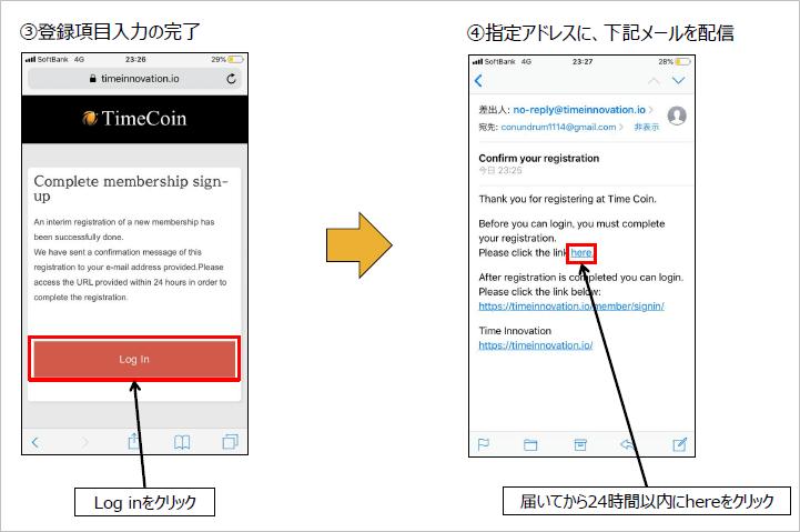 タイムコインの登録方法