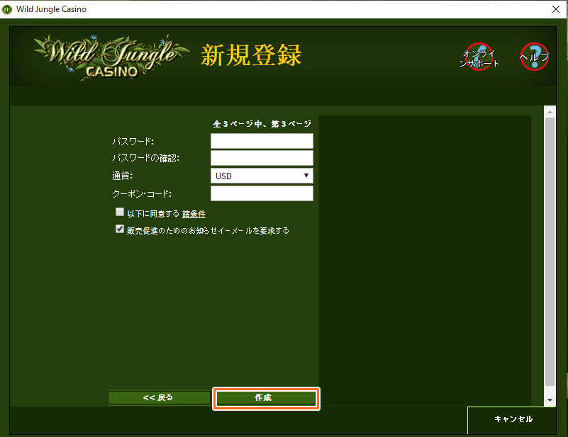 ワイルドジャングルカジノのアカウント開設方法